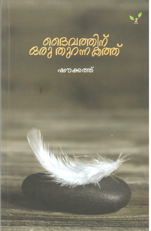 ദൈവത്തിന് ഒരു തുറന്ന കത്ത്   Dhaivathinu Oru Thuranna Kathu by Shoukath