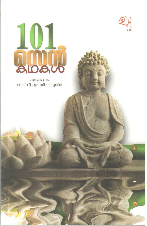 101 സെൻ കഥകൾ   101 Sen Kathakal by Dr. VMD Namboodiri