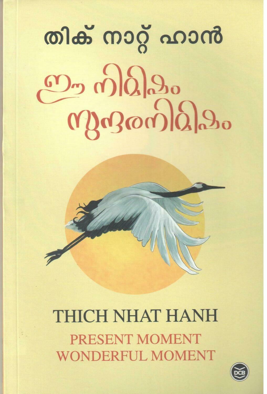 ഈ നിമിഷം സുന്ദര നിമിഷം | Ee Nimisham Sundara Nimisham by Thich Nhat Hanh