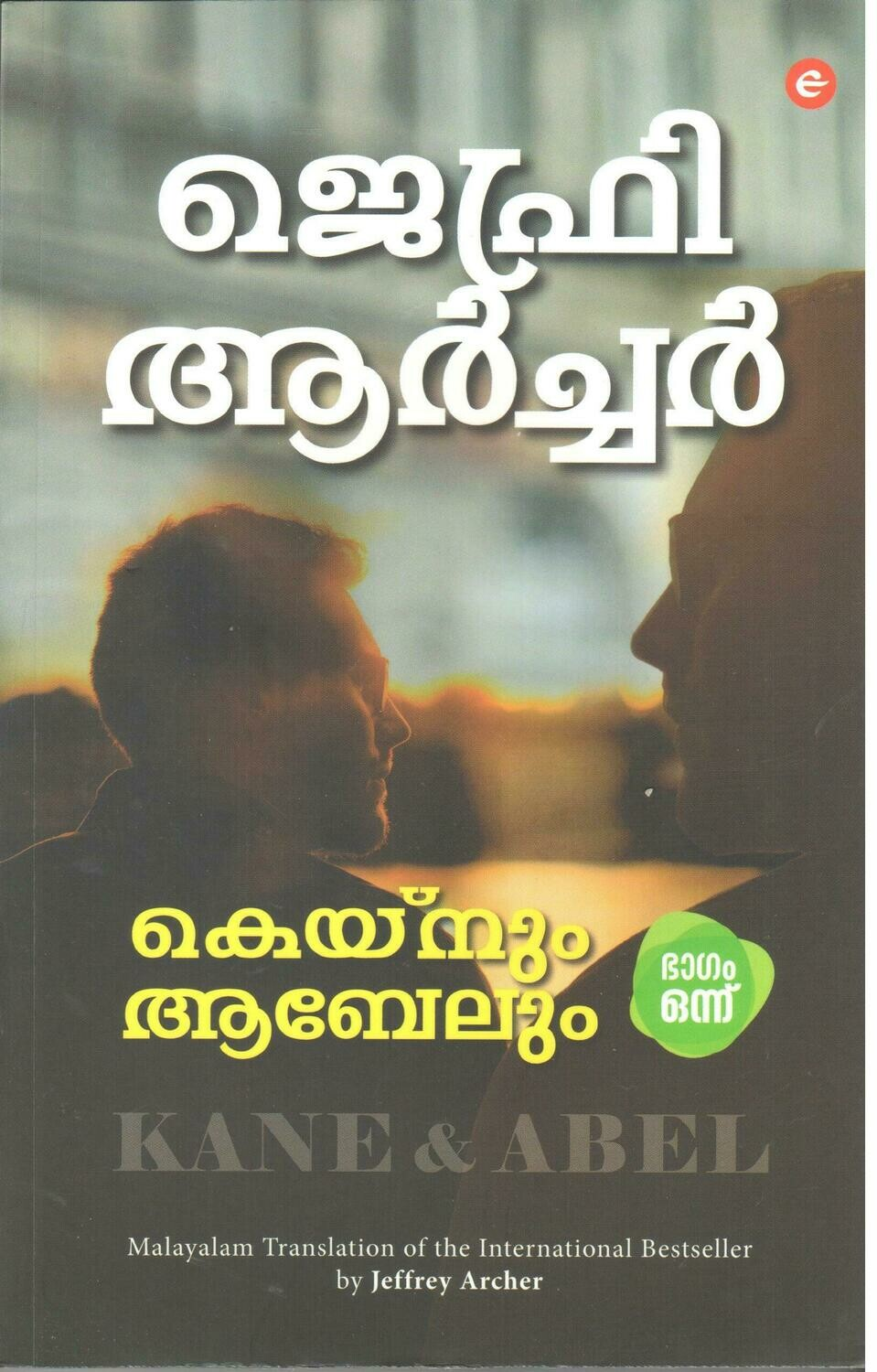 Kainum Aabelum - Kane and Abel (Malayalam) - Part 1 by Jeffrey Archer