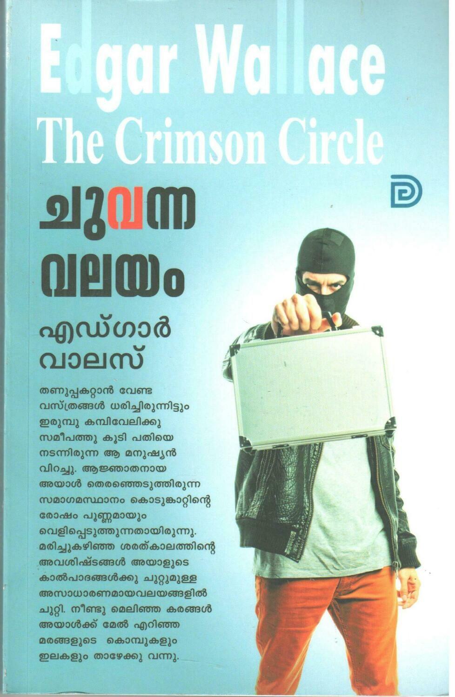 ചുവന്ന വലയം | Chuvanna Valayam ( The Crimson Circle ) by Edgar Wallace