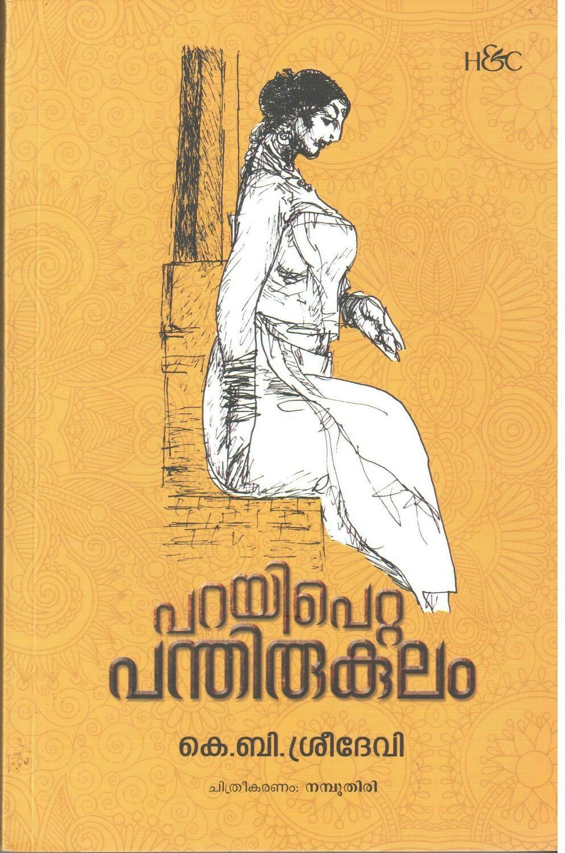 പറയിപെറ്റ പന്തിരുകുലം   Parayipetta Pandhirukulam by K.B. Sreedevi