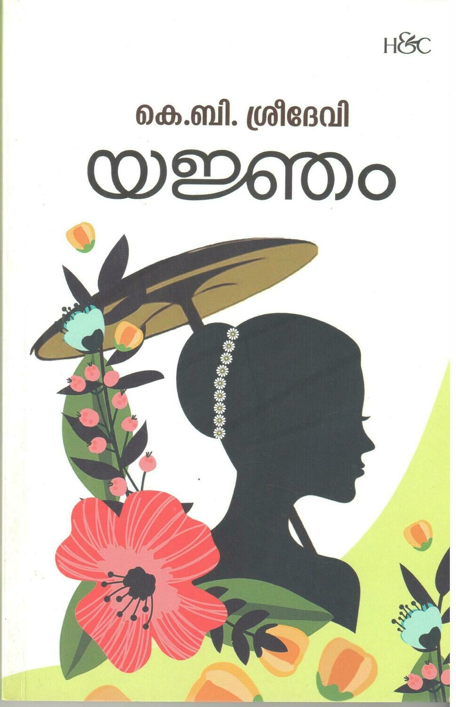 യജ്ഞം | Yajnam by K.B. Sreedevi