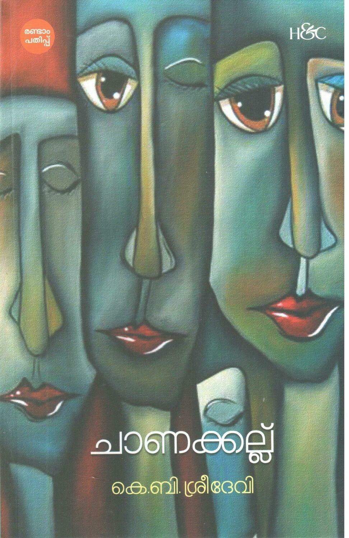 ചാണക്കല്ല് | Chanakkallu by K.B. Sreedevi