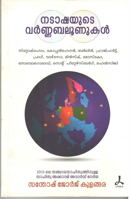 നടാഷയുടെ വര്ണ്ണബലൂണുകള് | Natashayude varnabaloonukal by Santhosh George Kulangara