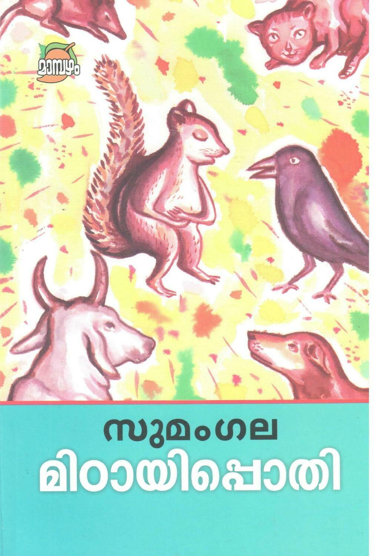മിഠായിപ്പൊതി | Mitayipothi by Sumangala