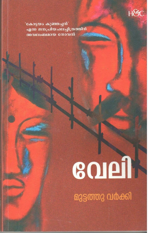 വേലി | Veli by Muttathu Varkey