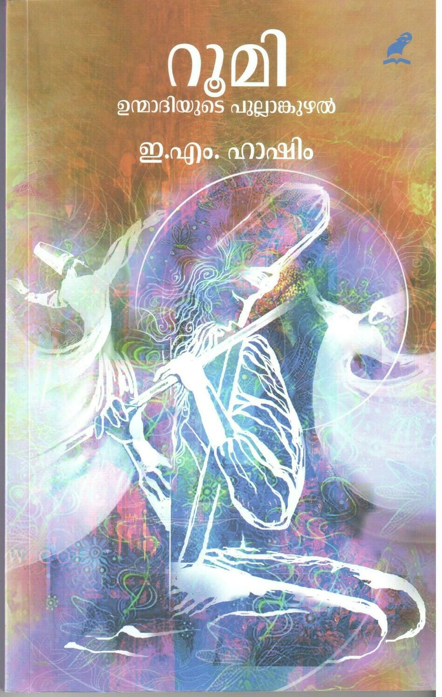 റൂമി പറഞ്ഞ കഥകള് | Roomi Paraga Kathakal by Ashitha