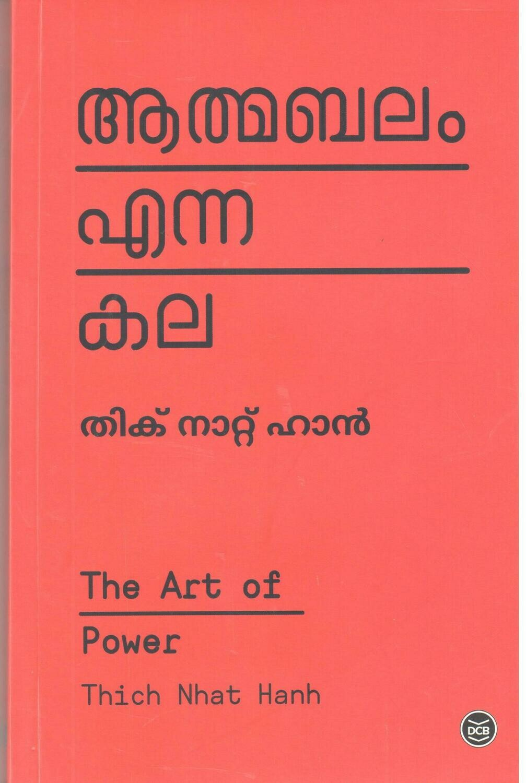 ആത്മബലം എന്ന കല | Athmabalam Enna Kala by Thich Nhat Hanh