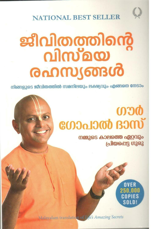ജീവിതത്തിന്റെ വിസ്മയ രഹസ്യങ്ങള്   Jeevithathinte Vismaya Rahasyangal ( Life's Amazing Secrets ) by Gaur Gopal Das