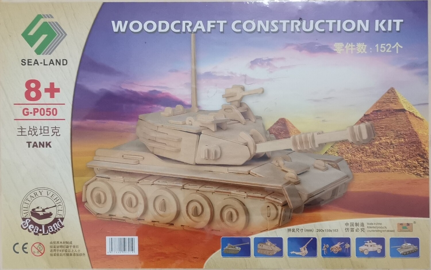 DIY 3D Wooden Puzzle Building Kit  - Tank (4 Full Sheets)