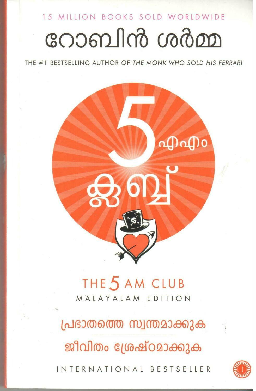 ഫൈവ് എ.എം. ക്ലബ്ബ്   5 AM Club by Robin Sharma