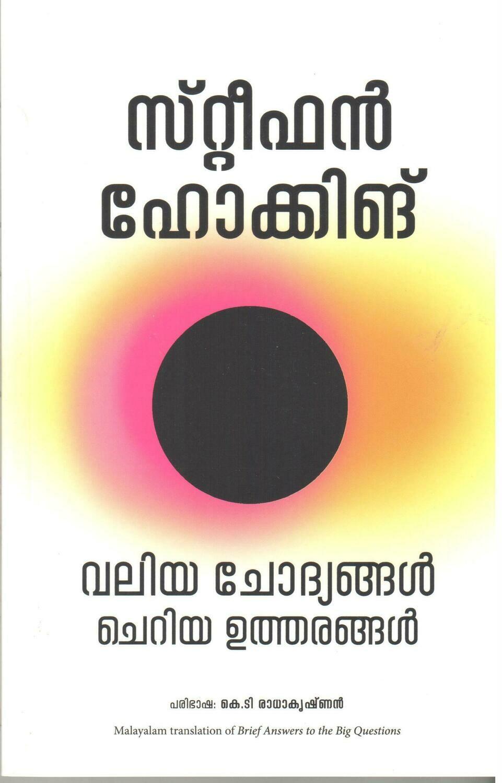 വലിയ ചോദ്യങ്ങള് ചെറിയ ഉത്തരങ്ങള്   Valiya Chodhyangal Cheriya Utharangal by Stephen Hawking