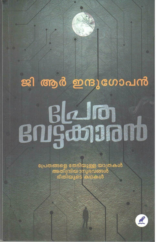 പ്രേത വേട്ടക്കാരൻ | Prethavettakkaran by G.R. Indugopan