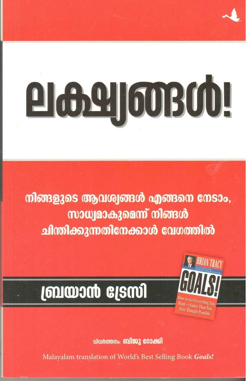 ലക്ഷ്യങ്ങള്   Lakshyangal by Brian Tracy