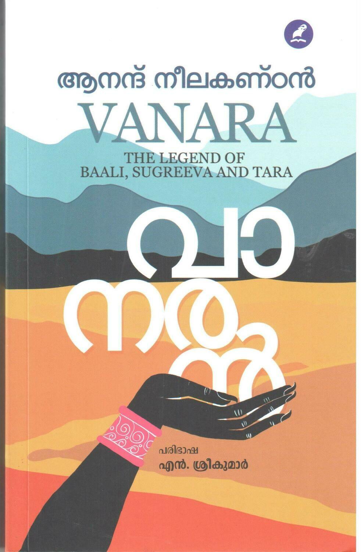 വാനരൻ | Vanaran by Anand Neelakantan