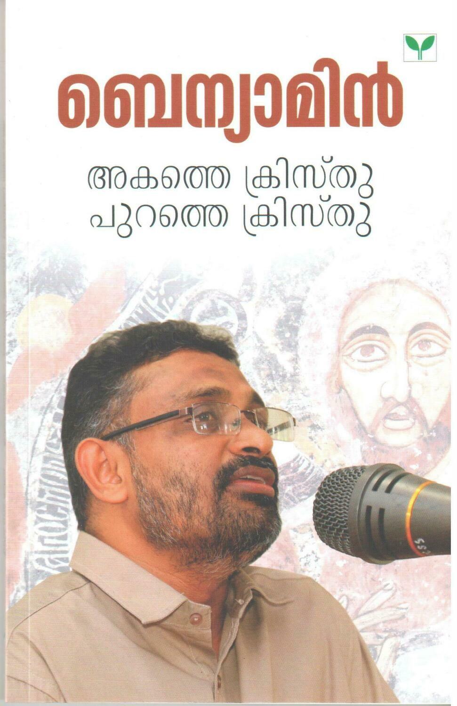 അകത്തെ ക്രിസ്തു പുറത്തെ ക്രിസ്തു   Akathe Christhu Purathe Christhu by Benyamin