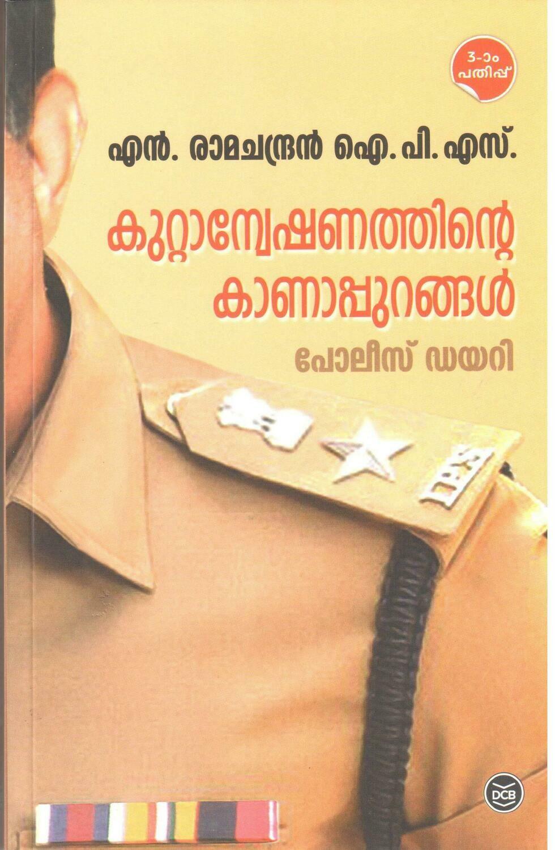 കുറ്റാന്വേഷണത്തിന്റെ കാണാപ്പുറങ്ങള് | Kuttanveshanathinte Kanapurangal by N. Ramachandran IPS