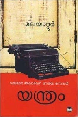 യന്ത്രം | Yanthram by Malayattoor Ramakrishnan