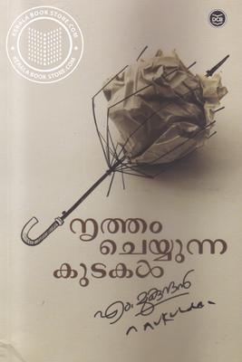 നൃത്തം ചെയ്യുന്ന കുടകള് | Nrutham Cheyyunna Kutakal by M. Mukundan
