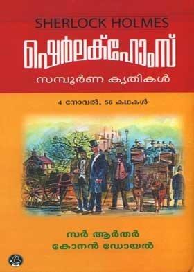 ഷെര്ലക് ഹോംസ് സമ്പൂര്ണകൃതികള് | Sherlock Holmes Sampoorna Kruthikal (2 Volumes) ( Hardcover) by Sir Arthur Conan Doyle