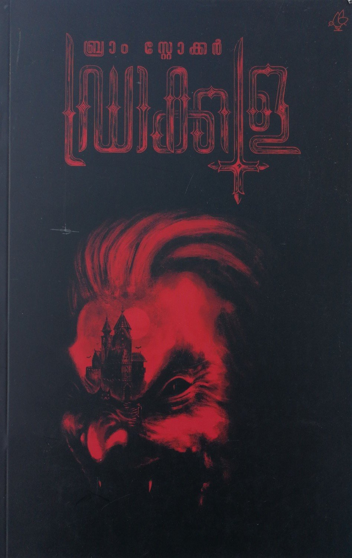 ഡ്രാക്കുള    Dracula by Bram Stoker