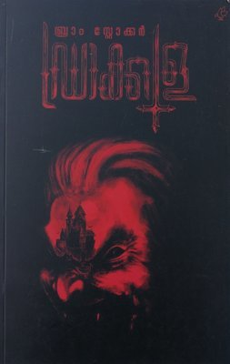ഡ്രാക്കുള  | Dracula by Bram Stoker