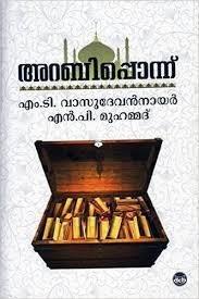 അറബിപ്പൊന്ന് | Arabipponnu by M.T. Vasudevan Nair & N.P. Mohammed