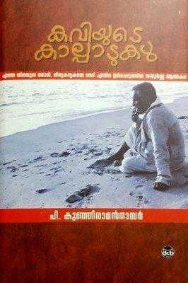 കവിയുടെ കാല്പാടുകൾ | Kaviyude Kalpadukal by P. Kunjiraman Nair