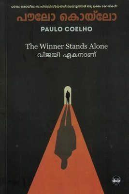 വിജയി ഏകനാണ് | Vijayi Ekananu by Paulo Coelho