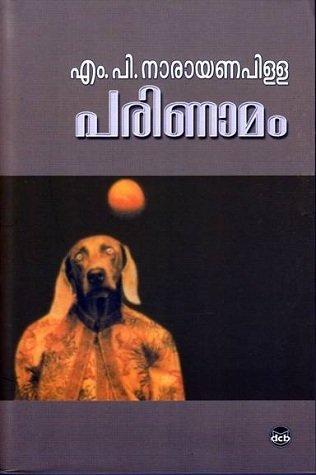 പരിണാമം   Parinámam by M.P. Narayana Pillai