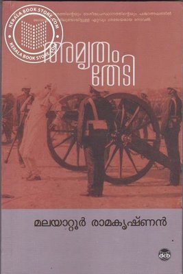 അമൃതം തേടി | Amrutham Thedi by Malayattoor Ramakrishnan