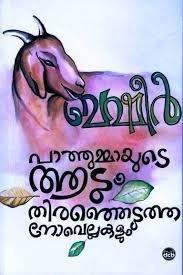 പാത്തുമ്മായുടെ ആടും തിരഞ്ഞെടുത്ത നോവെല്ലകളും | Pathummayude Aadum Thiranjedutha Novellakalum by Vaikom Muhammad Basheer