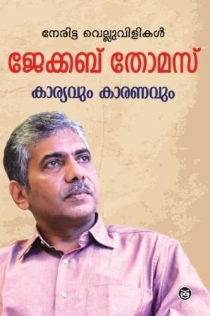 കാര്യവും കാരണവും   Karyavum Karanavum by Jacob Thomas IPS