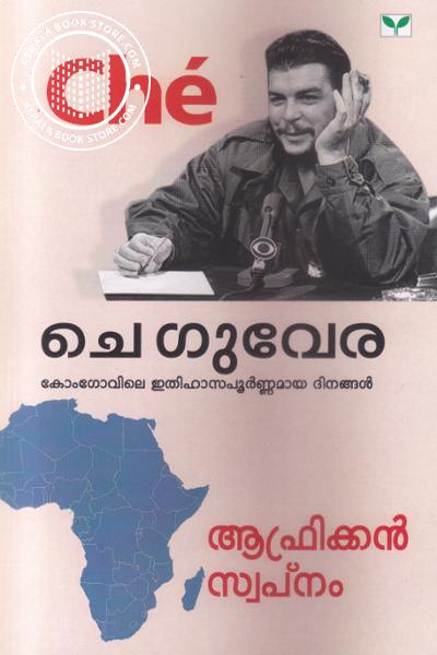 ചെഗുവേര ആഫ്രിക്കന് സ്വപ്നം | Che Guevara African Swapnam by K.P. Balachandran