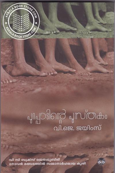പുറപ്പാടിന്റെ പുസ്തകം   Purappadinte Pusthakam by V.J. James
