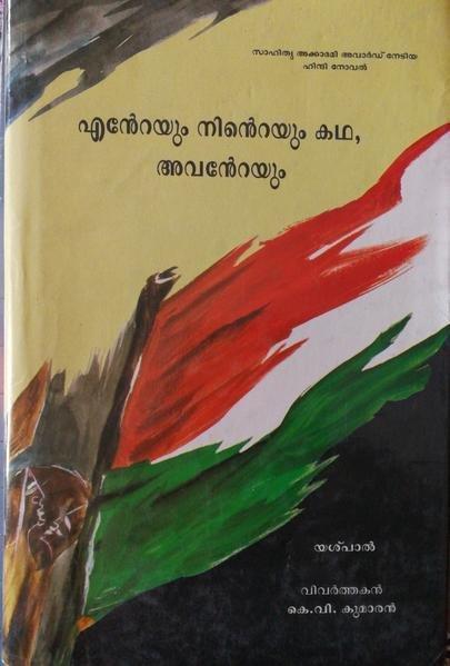 എന്റെയും നിന്റെയും കഥ, അവന്റെയും   Enteyum Ninteyum Katha, Avanteyum By Yaspal