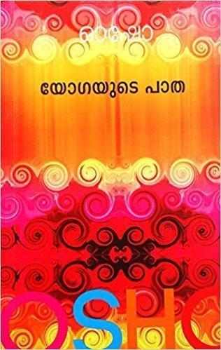 യോഗയുടെ പാത   Yogayude Patha by Osho