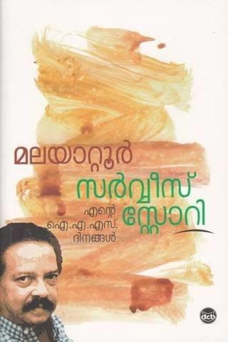 സർവീസ് സ്റ്റോറി | Service Story Ente IAS Dinangal by Malayattoor Ramakrishnan