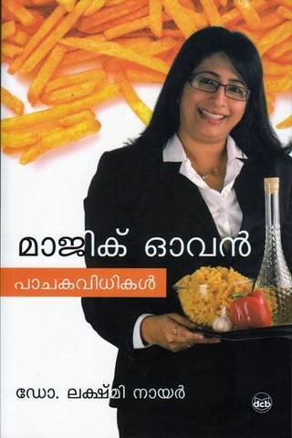 മാജിക് ഓവൻ - പാചകവിധികൾ   Magic Oven Pachakavidhikal by Lakshmi Nair