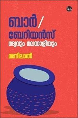 ബാർ ബേറിയൻസ് - മദ്യവും മലയാളിയും   Bar beriyans Madhyavum Malayaliyum by Manilal