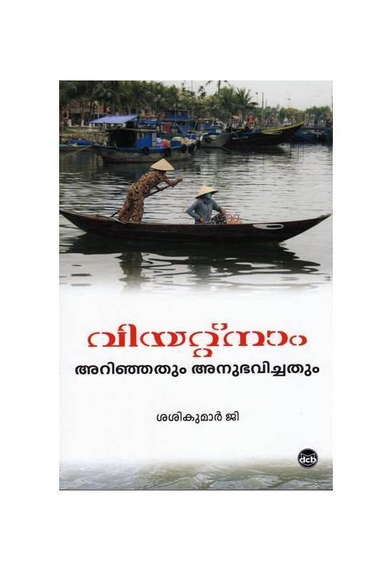 വിയറ്റ്നാം : അറിഞ്ഞതും അനുഭവിച്ചതും | Vietnam Arinjathum Anubhavichathum by G. Sasikumar