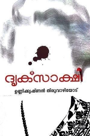 ദൃക്സാക്ഷി   Druksakshi by Unnikrishnan Thiruvazhiyodu