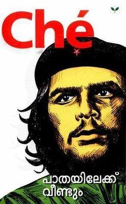 പാതയിലേക്കു വീണ്ടും | Pathayilekku Veendum by Che Guevara