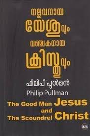 നല്ലവനായ യേശുവും വഞ്ചകനായ ക്രിസ്തുവും | Nallavanaaya Yesuvum Vanchakanaaya Christhuvum by Philip Pullman