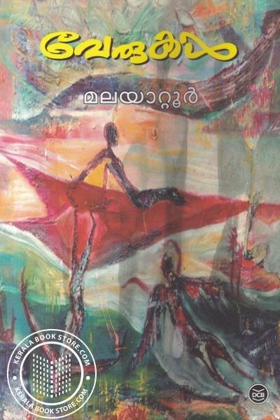 വേരുകള്   Verukal by Malayattoor Ramakrishnan