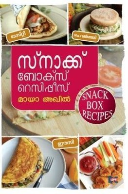 സ്നാക്ക് ബോക്സ് റെസിപ്പീസ്  | Snack Box Recipes by Maya Akhil