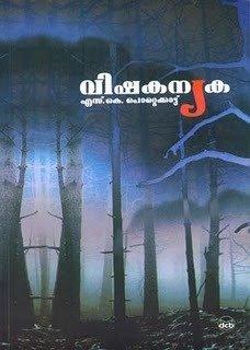 Vishakanyaka   വിഷകന്യക by S.K. Pottekkatt