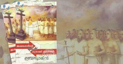 അക്കപ്പോരിന്റെ ഇരുപത് നസ്രാണിവർഷങ്ങൾ | Akkapporinte Irupathu Nasrani Varshangal by Benyamin