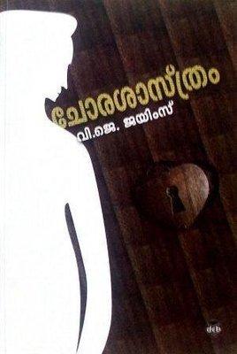ചോരശാസ്ത്രം | Chorashaasthram by V.J. James